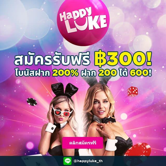 happyluke-promotion